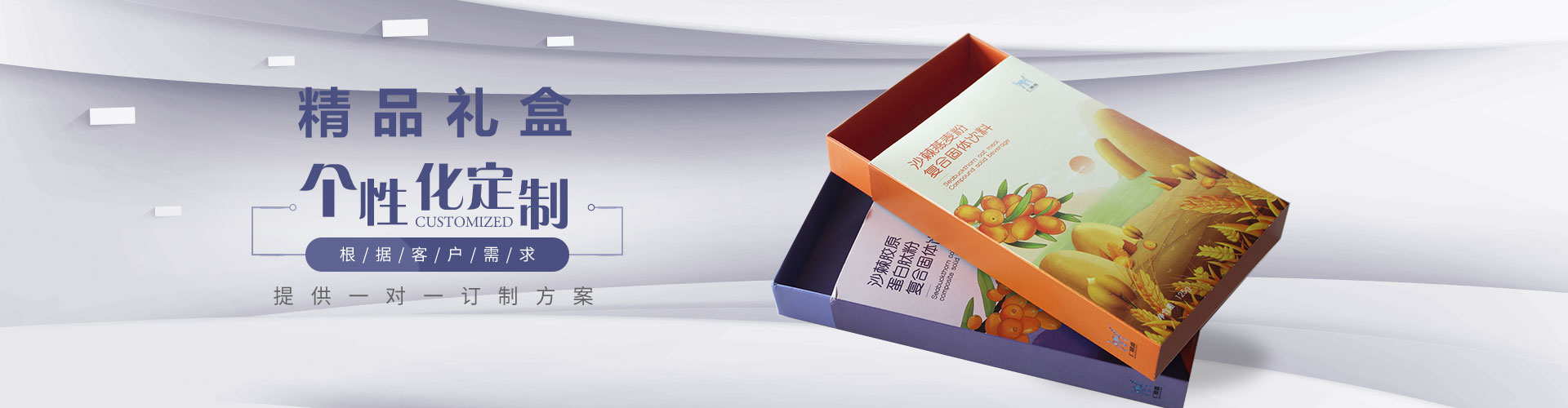 黑河包装印刷精品礼盒包装