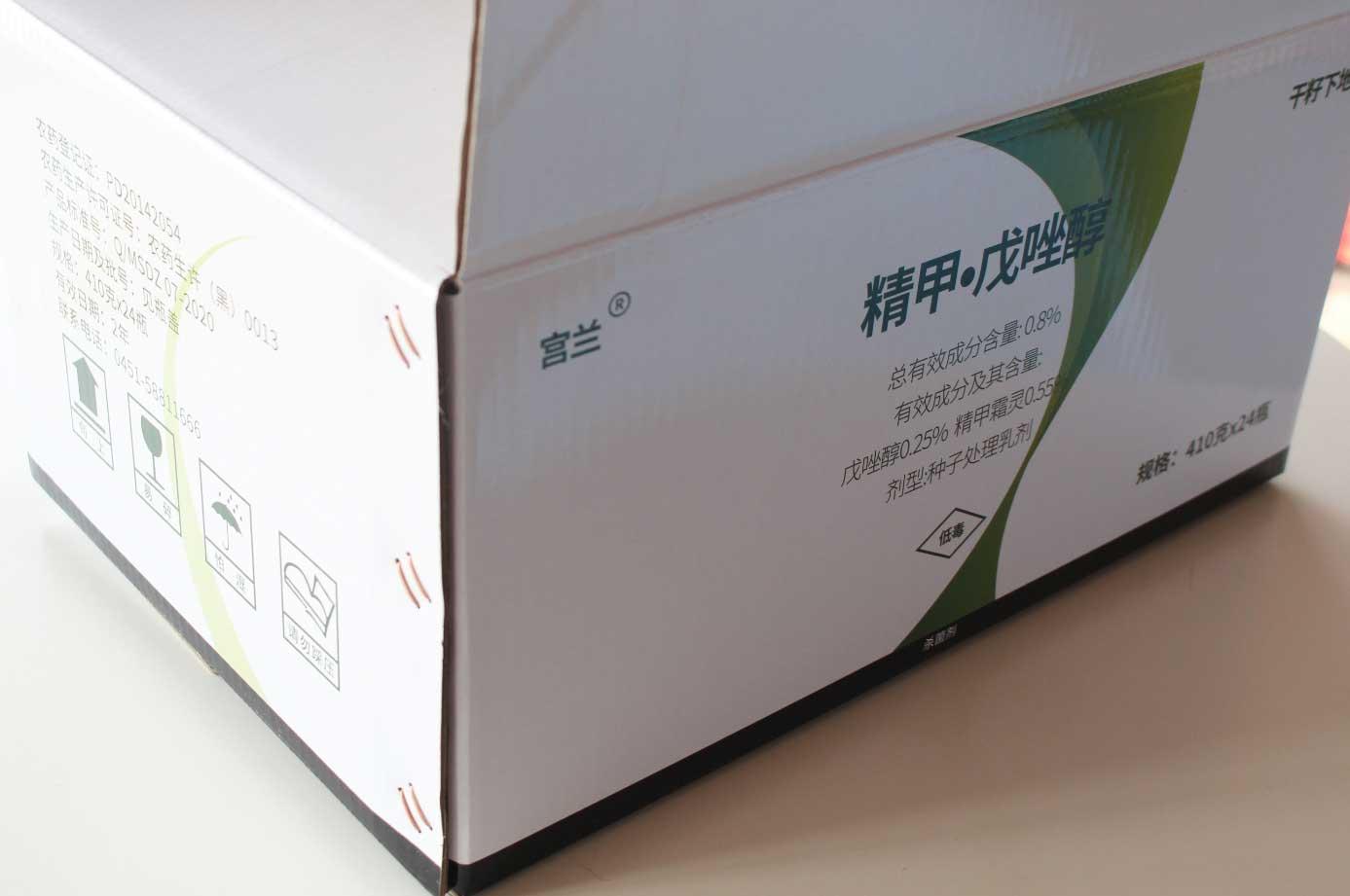 农药彩箱(周转箱)